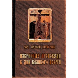 Избранные проповеди в дни Великого поста. Святитель Феофан Затворник