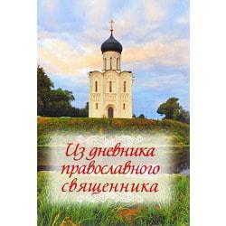 Из дневника православного священника (малый формат)