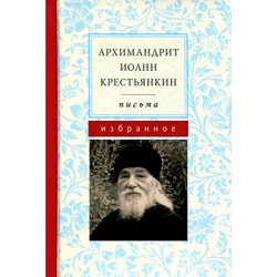 Письма. Избранное. Архимандрит Иоанн Крестьянкин. Карманный формат