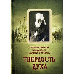 Твердость духа Священномученик митрополит Серафим (Чичагов)