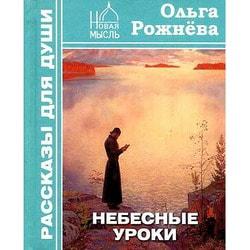 Небесные уроки Рожнёва Ольга