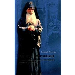 Старец и митрополит. О жизни cвятителя Зиновия (Мажуги), в схиме Серафима Чесноков Зиновий