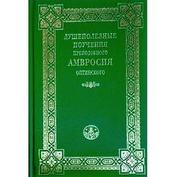 Душеполезные поучения Амвросия Оптинского преподобного