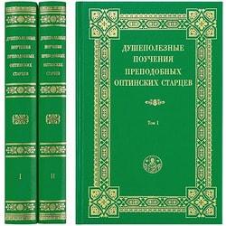 Душеполезные поучения преподобных Оптинских старцев. В 2-х томах