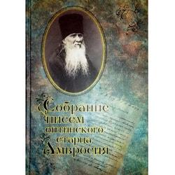 Собрание писем Оптинского старца Амвросия
