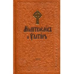 Молитвослов и Псалтирь (церковнославянский язык)