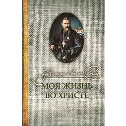Моя жизнь во Христе Святой праведный Иоанн Кронштадтский