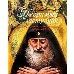 Незримый заступник. Рассказы для детей о старце Гаврииле (Ургебадзе) Разгуляев Антон