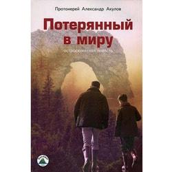 Потерянный в миру. Остросюжетная повесть Протоиерей Александр Акулов