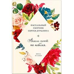 Ангелы поют на небесах. Пасхальный сборник Сергея Дурылина