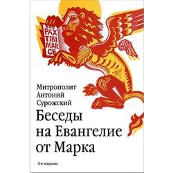 Беседы на Евангелие от Марка Митрополит Антоний Сурожский