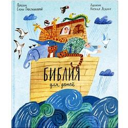 Библия для детей в пересказе Елены Тростниковой