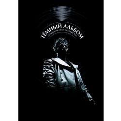 Темный альбом. Иван Охлобыстин