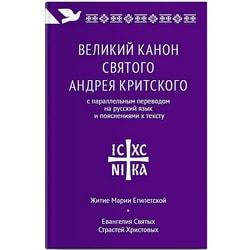 Великий канон св. Андрея Критского с параллельным переводом