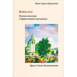 Венец лета. Русские классики о православных праздниках Сергей Дурылин
