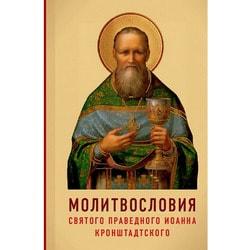 Молитвословия святого праведного Иоанна Кронштадтского