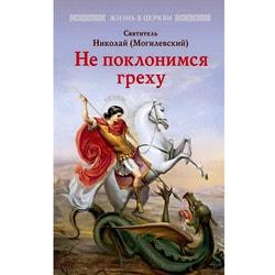 Не поклонимся греху Святитель Николай (Могилевский)