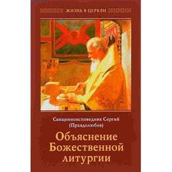 Объяснение Божественной литургии. Священноисповедник Сергий Правдолюбов