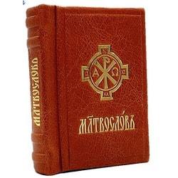Молитвослов. Карманный формат. Церковно-славянский шрифт. Кожаный переплет ручной работы.