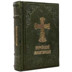 Молитвослов иерейский. Церковно-славянский шрифт. Кожаный переплет ручной работы.