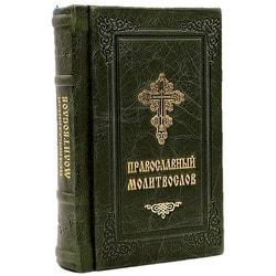 """Православный молитвослов """"Дар Божий на всякое прошение души"""". Русский шрифт. Кожаный переплет ручной работы."""