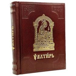 Псалтирь. Церковно-славянский крупный шрифт. Кожаный переплет ручной работы.
