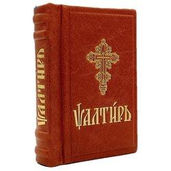 Псалтирь. Карманный формат. Церковно-славянский шрифт. Кожаный переплет ручной работы.