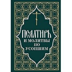 Псалтирь и молитвы по усопшим. Русский шрифт.