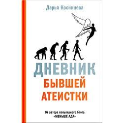 Дневник бывшей атеистки. Дарья Косинцева