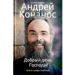 Добрый день, Господи! Книга о радостной вере. Андрей Конанос