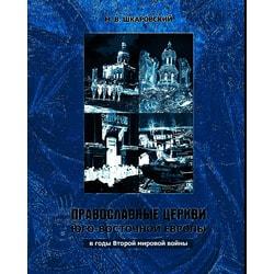 Православные Церкви Юго-Восточной Европы в годы Второй мировой войны. Михаил Шкаровский