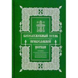 Богослужебный устав Православной церкви. Розанов Василий