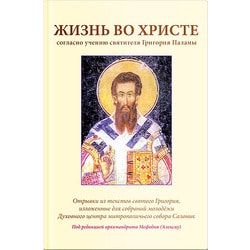 Жизнь во Христе согласно учению святителя Григория Паламы.