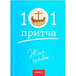 Жил человек… Сборник христианских притч и сказаний