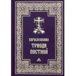Богослужения Триоди Постной