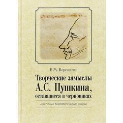 Творческие замыслы А.С. Пушкина, оставшиеся в черновиках. Е. М. Верещагин