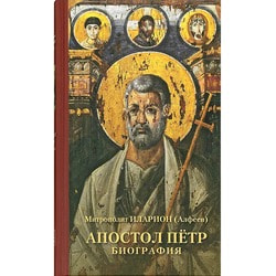Апостол Пётр. Биография. Митрополит Иларион Алфеев.