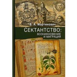 Сектантство: возникновение и миграция. Мартинович В.