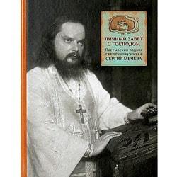 Личный завет с Господом. Пастырский подвиг священномученика Сергия Мечёва
