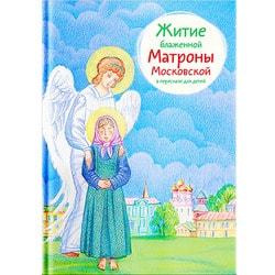 Житие блж. Матроны Московской в пересказе для детей. Мария Максимова