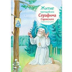 Житие прп. Серафима Саровского в пересказе для детей. Александр Ткаченко