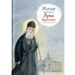 Житие свт. Луки Крымского в пересказе для детей. Тимофей Веронин