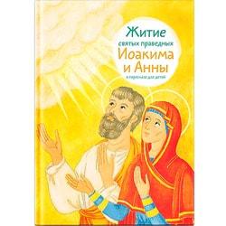 Житие святых праведных Иоакима и Анны в пересказе для детей. Мария Максимова