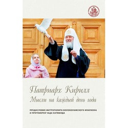 Мысли на каждый день года. Патриарх Кирилл