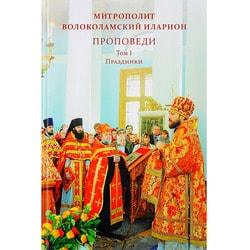 Проповеди. Том 1. Праздники. Митрополит Иларион Алфеев