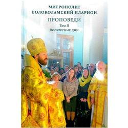 Проповеди. Том 2. Воскресные дни. Митрополит Волоколамский Иларион