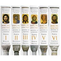 Иисус Христос. Жизнь и учение (комплект из 6 книг). Митрополит Иларион Алфеев