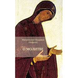 О молитве. Митрополит Волоколамский Иларион Алфеев