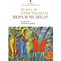 Нужна ли христианам вера в чудеса? Митрополит Иларион Алфеев