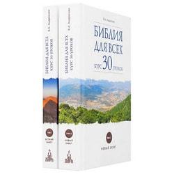 Библия для всех: курс 30 уроков (в 2-х томах) Андросова В.А.